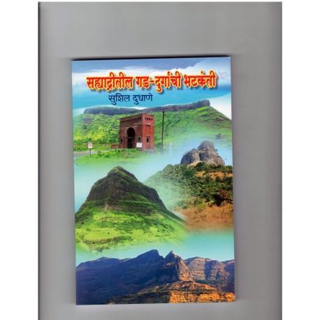 Sahyadritil Gadh - Durganchi Bhatkanti - सह्याद्रीतील गड -दुर्गांची भटकंती