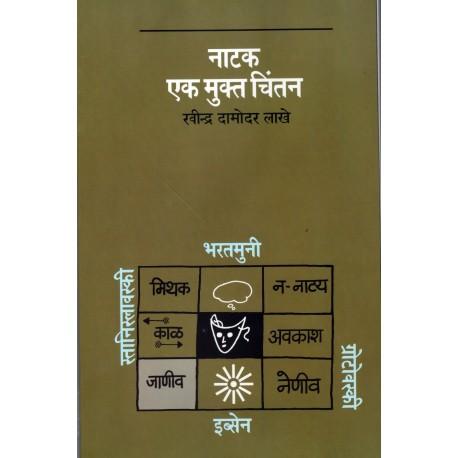 Natak - Ek Mukt Chintan - नाटक एक मुक्त चिंतन
