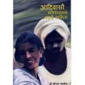 Aadivasi Pratibhavantanche Marathi Sahitya - आदिवासी प्रतिभावंतांचे मराठी साहित्य