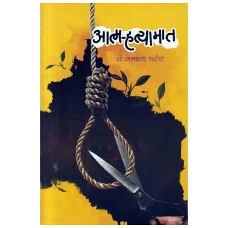 Aatma Hatyamat - आत्म हत्यामात