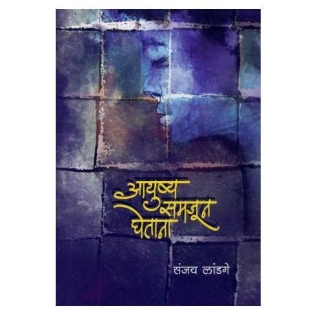 Aayushya Samajun Ghetana - आयुष्य समजून घेताना