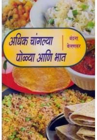 Adhik Changlya Polya Ani Bhat - अधिक चांगल्या पोळ्या आणि भात