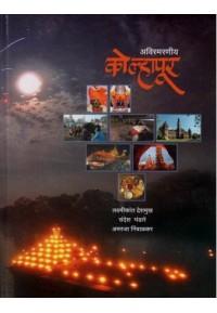 Avismaraniya Kolhapur - अविस्मरणीय कोल्हापूर