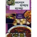 Bahardar Bhajyach Bhajya - बहारदार भाज्याच भाज्या