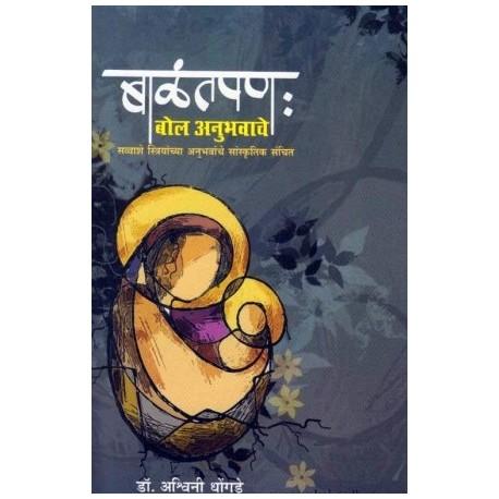 Balantpan Bol Anubhavache - बाळंतपण बोल अनुभवाच