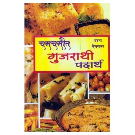 Chamchamit Gujarathi Padarth - चमचमीत गुजराथी पदार्थ