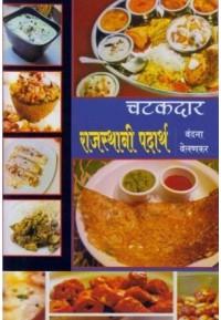 Chatakdar Rajasthani Padarth - चटकदार राजस्थानी पदार्थ