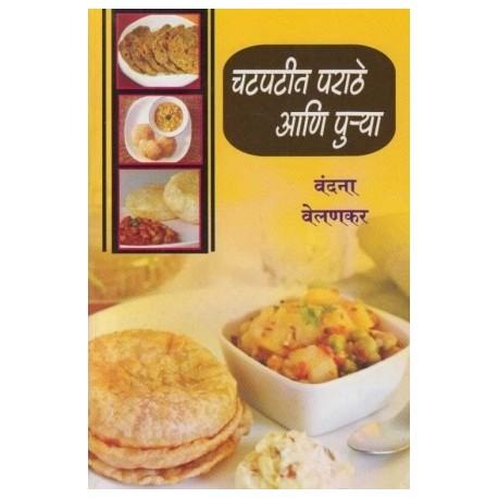 Chatpatit Parathe Ani Purya - चटपटीत पराठे आणि पु-या