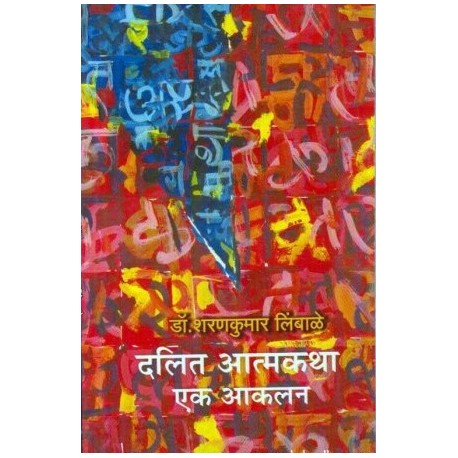 Dalit Aatmakatha Ek Aakalan - दलित आत्मकथा एक आकलन
