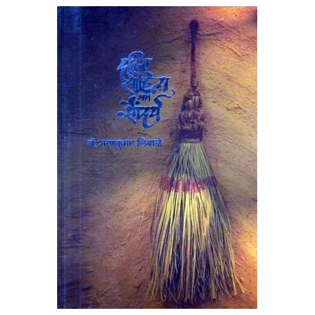 Dalit Sahitya Ani Saundary - दलित साहित्य आणि सौंदर्य