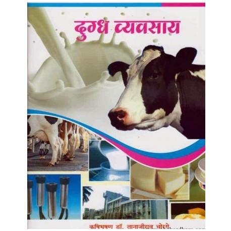 Dugdhavyavasay - दुग्धव्यवसाय