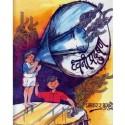 Dwani Pradushan - ध्वनी प्रदूषण