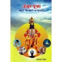 Eshwarpuja Ka Kevha Va Kashi - ईश्वर पूजा का केव्हा व कशी