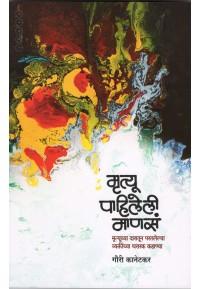 Mrutyu Pahileli Manasa - मृत्यू पाहिलेली माणसं