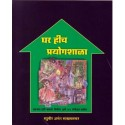Ghar Hich Prayogshala - घर हीच प्रयोगशाळा