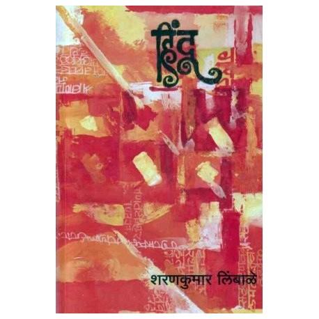 Hindu - हिंदू