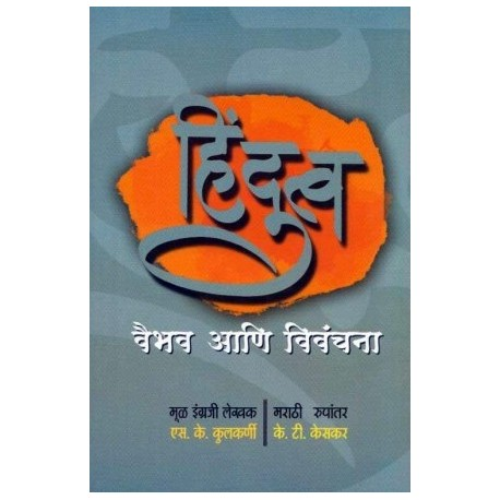 Hindutva Vaibhav Aani Vivanchana - हिंदुत्व