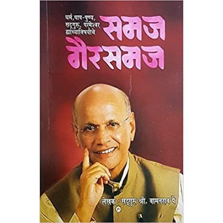 Samaj Gairsamaj - समज गैरसमज