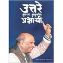 Uttare Tumchya Anuttarit Prashnanchi - उत्तरे तुमच्या अनूत्तरीत प्रश्नांची